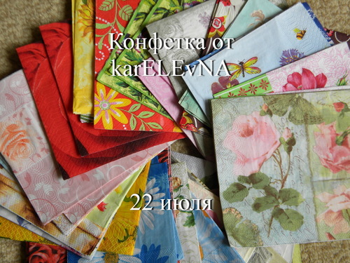 karELEvNA, konfetka, games, prizes, decoupage, 22 july,конфетка, розыгрыш, 22 июля